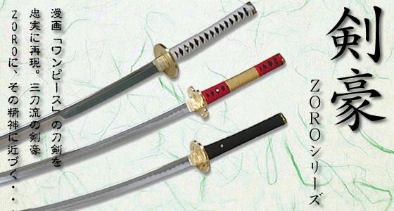Espadas De Roronoa Zoro By Minicell On Deviantart