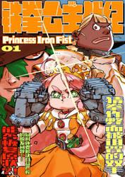 princess iron fist by milkyliu