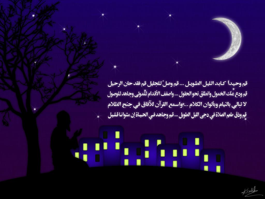 تصميم صورة كلمات أنشودة قم وحيداً للمنشد عبدالقادر قوزع