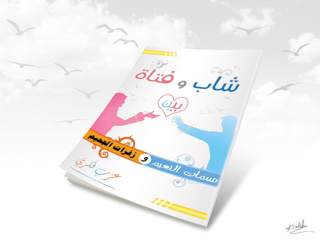 Youth and Girl Novel by Kseksaka
