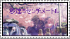 5 Centimeters per Second Stamp by dazedgumball