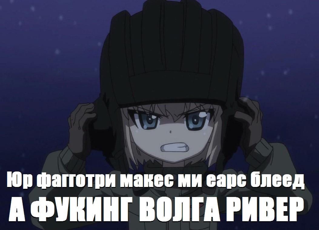 Your Faggotry Makes My Ears Bleed A Fucking Volga by GiromCalica