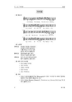 Arirang-notes