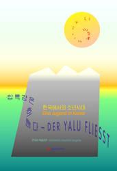 cover1-yalu
