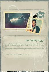 Mr Last Blog By Farshidtm D2jbc08