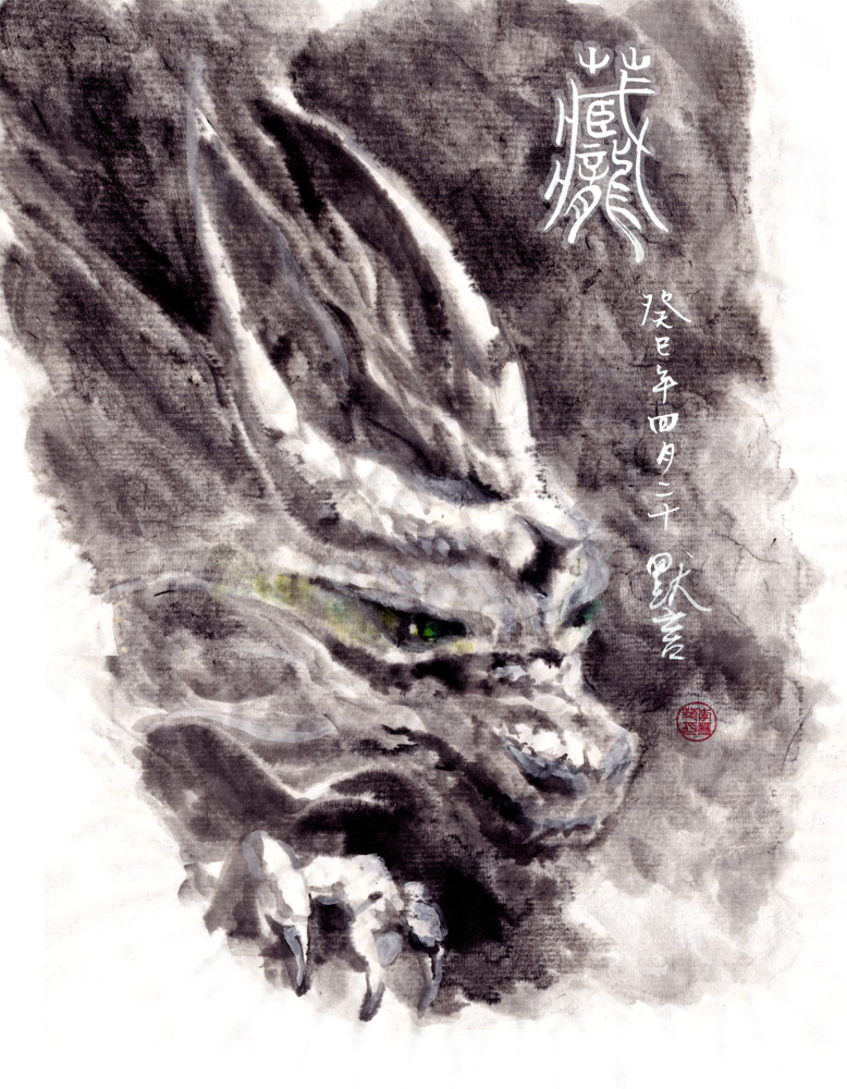 Hidden Dragon by moyan