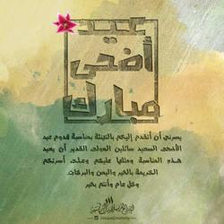 Eid Card 09