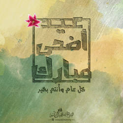 Eid Card 10