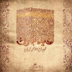 Eid Card 12