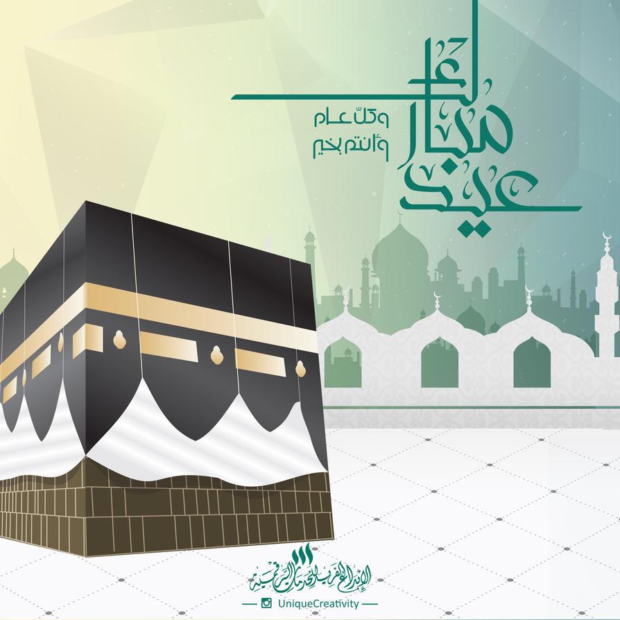 Eid Card 14 by UniqueCreativity