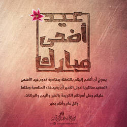 Eid Card 15