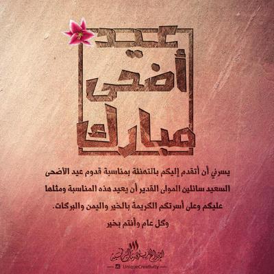 Eid Card 15 by UniqueCreativity