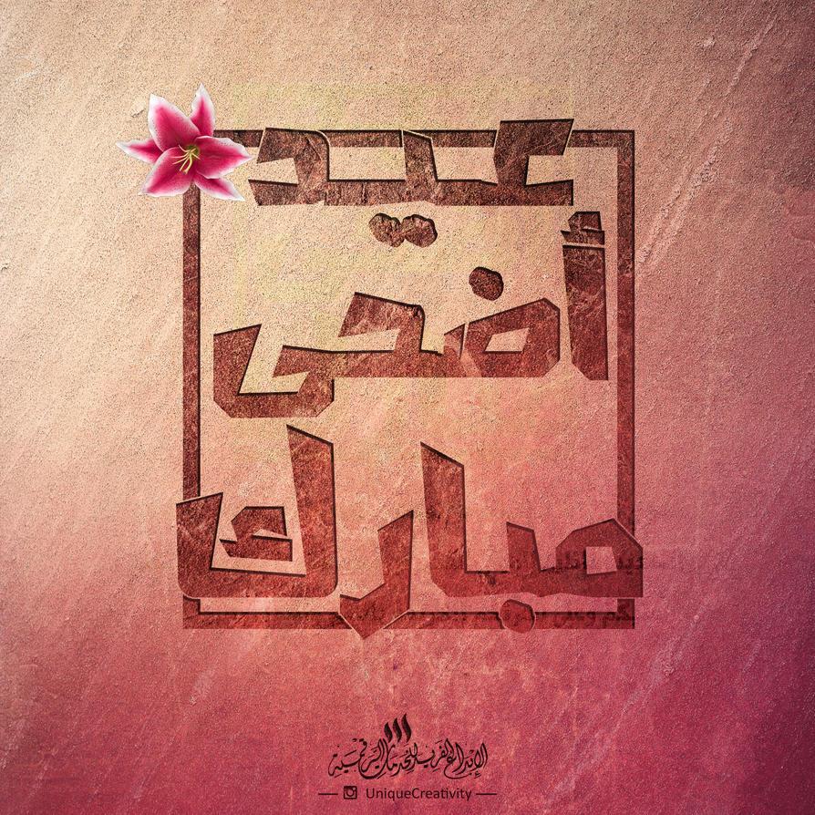 Eid Card 16 by UniqueCreativity