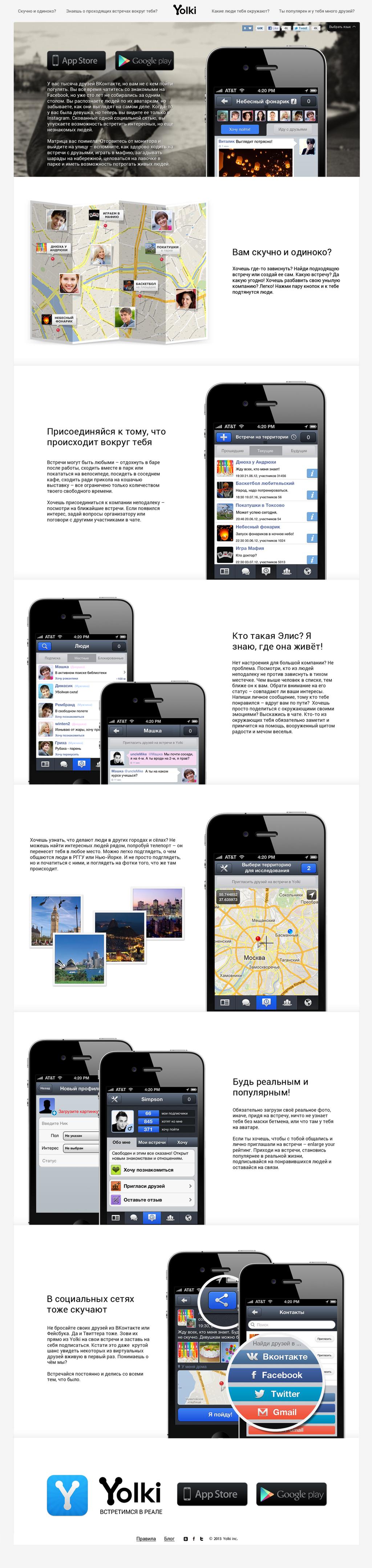 Yolki Web Design by shlyapnikova