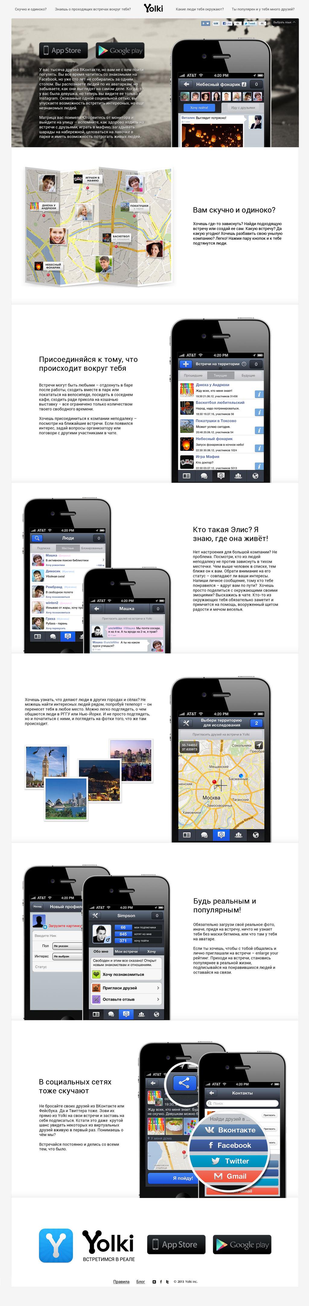 Yolki Web Design