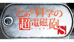 BF3 To Aru Kagaku no Railgun S Dog Tag by MasterAlucard75