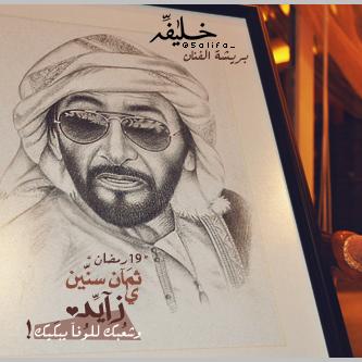 H.H. Shaikh Zayed by khalifaAlShamsi