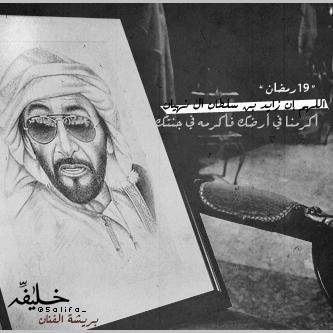 Zayed bin Sultan by khalifaAlShamsi