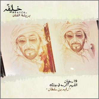 Zayed by khalifaAlShamsi
