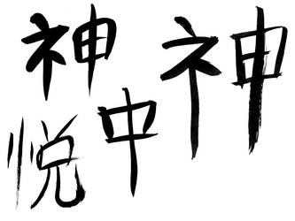 Chinese Calligraphy Collage by izalithium