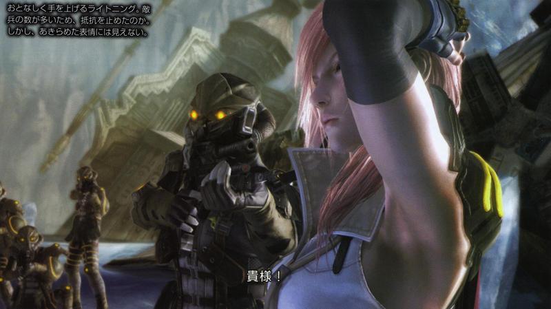 PS3 FFXIII NewScreenShot 4 by NCloud