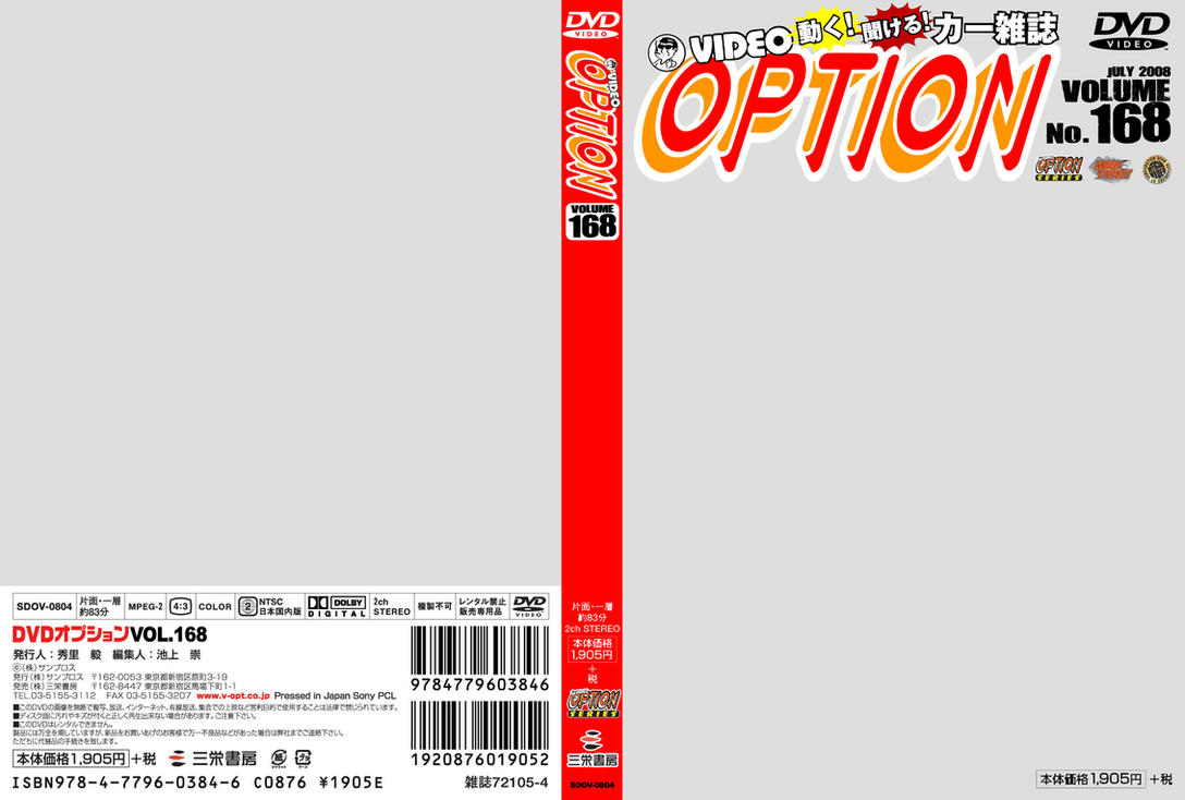Video Option DVD template by AGOMEZSTUDIO on DeviantArt