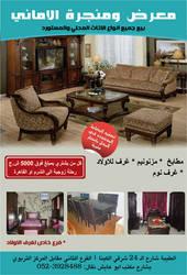 mnjrah Al2manh