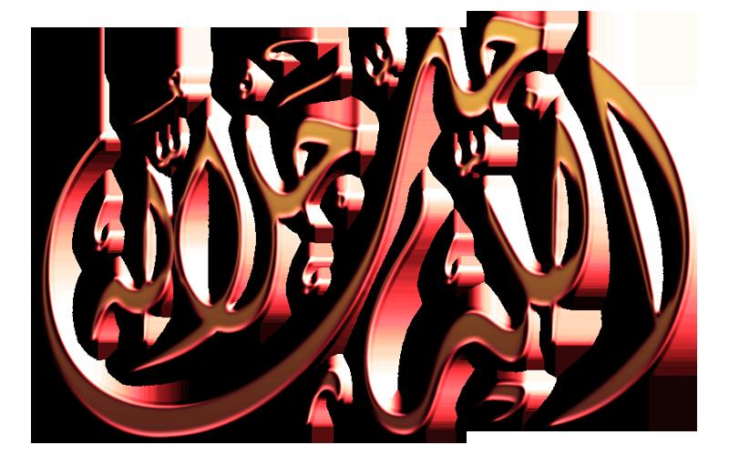 Allah by MGQsy