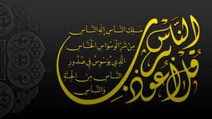 Al Naas by MGQsy