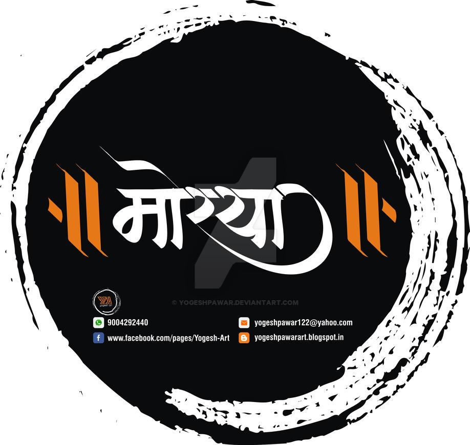 Morya Marathi Calligraphy By Yogeshpawar On Deviantart