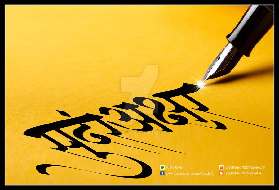calligraphy marathi alphabets wwwpixsharkcom images