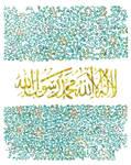 Beh Nameh Khoda - Calligraphy