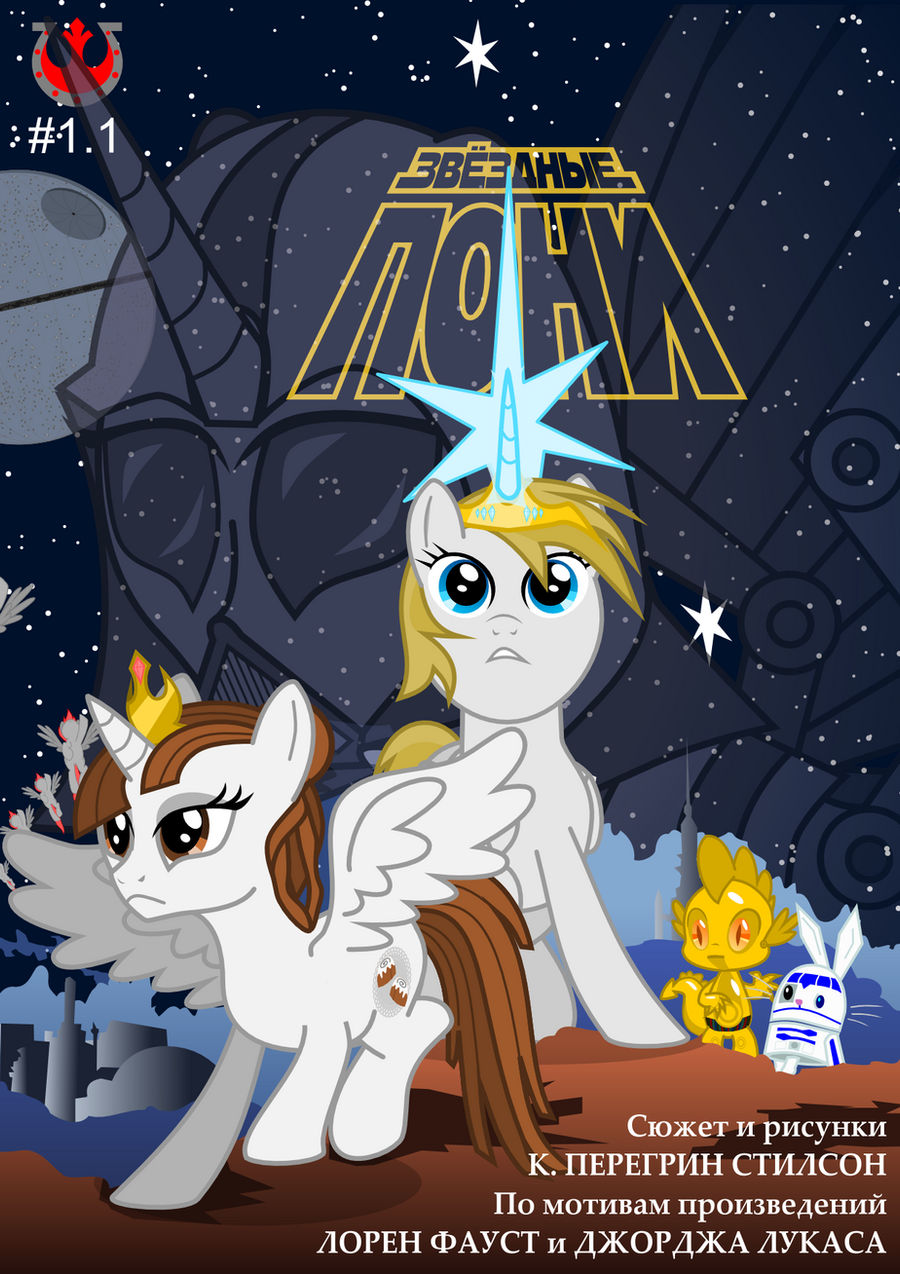 [Rus] Star Mares 1.1: Cover
