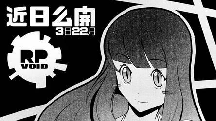 RPVoid Manga Poster by SrGrafo