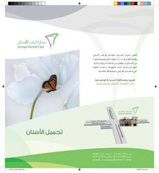 Sanaya Leaflet Final-1