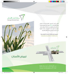 Sanaya Leaflet Final-3