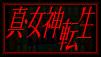 .:Shin Megami Tensei (SNES):. by Mitochondria-Raine