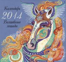 Calendar 2014-Magic horse