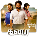 Not Out (Kanaa) 2021