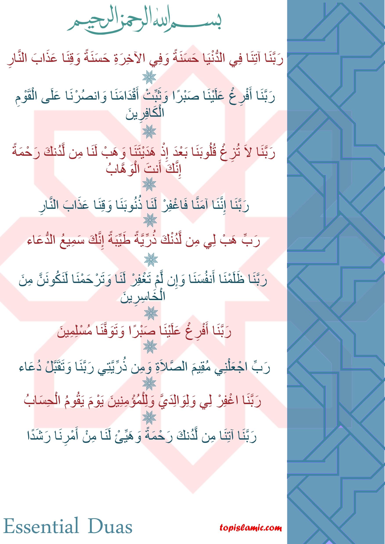 Islamic Duas Download