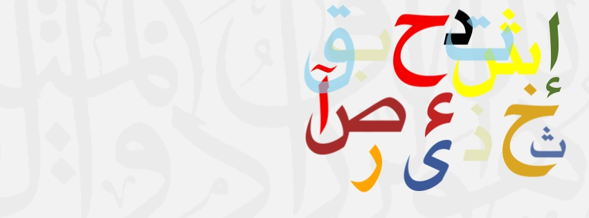 Arabic Alphabet Timeline cover