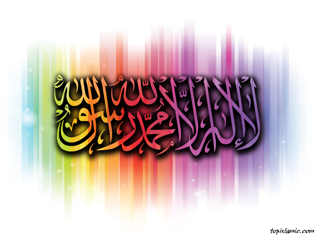 Coloured Shahadah Wallpaper