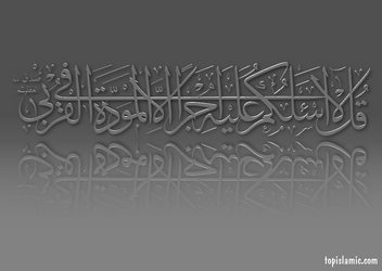 Arabic Verses With Reflection by topmuslim