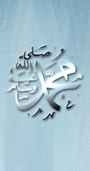 Shahadah Canvas Wallpaper by topmuslim