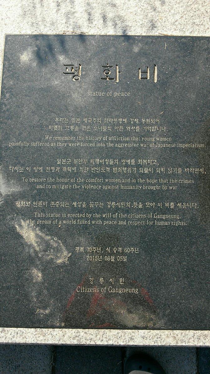 Comfort Women Sign by komi114