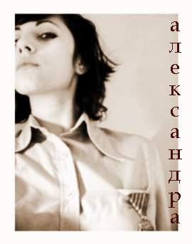 Aleksandra by SerbiaAndMonteNegro