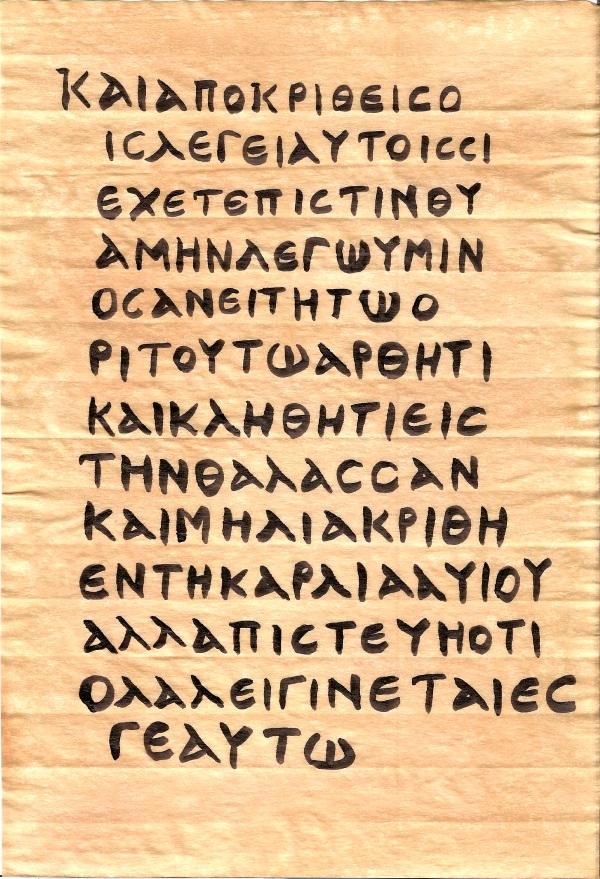 Part of the New Testament by Jeffrey-Scott