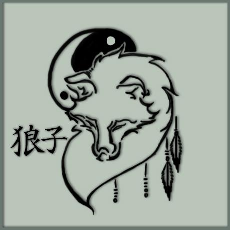 Yin Yang Wolf logo by Ookamiko