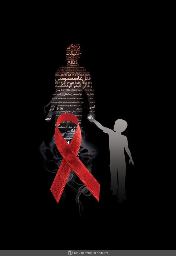 AIDS by NAVIDRAHIMIRAD