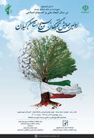 Nokhbegan-Basij by NAVIDRAHIMIRAD